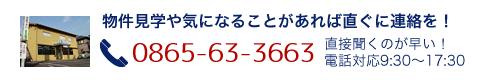 笠岡の賃貸、不動産なら山陽住宅!今すぐお電話を!0865-63-3663