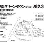 【売地】笠岡グリーンタウン全16区画