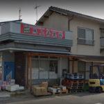 【売家】笠岡市四番町